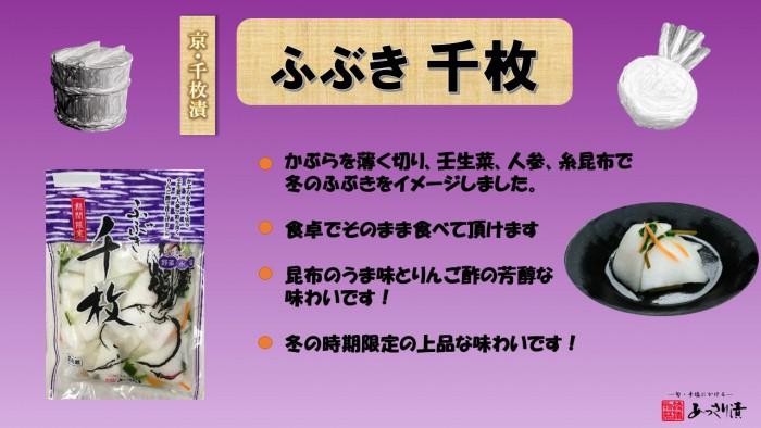 21.9.16プレゼン資料 ふぶき千枚
