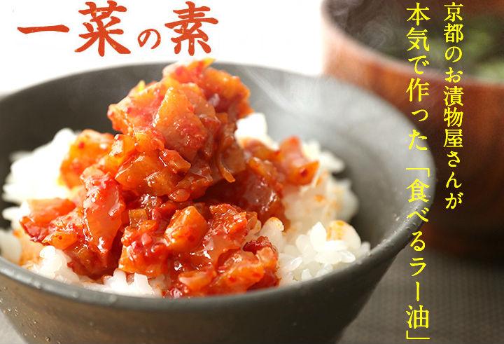 一菜の素【OKAZU NO MOTO】