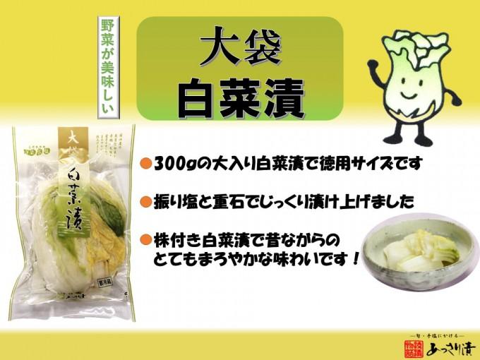 POP大袋白菜漬・2021.2.8